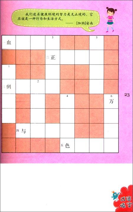 优秀小学生的智力挑战书:填字游戏