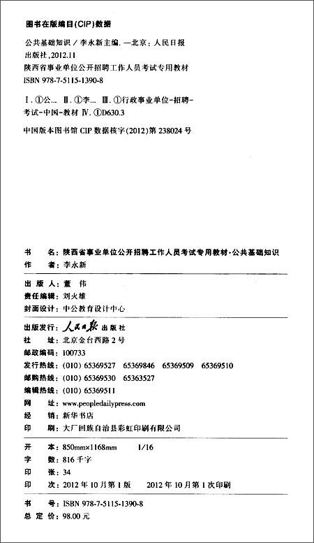 中公版•2013陕西省事业单位公开招聘工作人员考试专用教材:公共基础知识