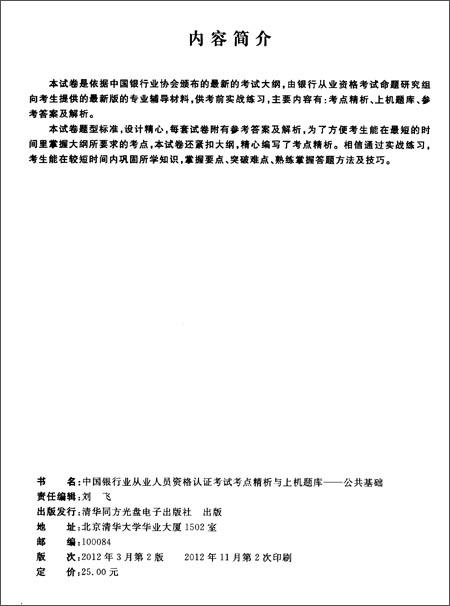 天一文化•中国银行从业人员资格考试专业用书•考点精析与上级题库:公共基础