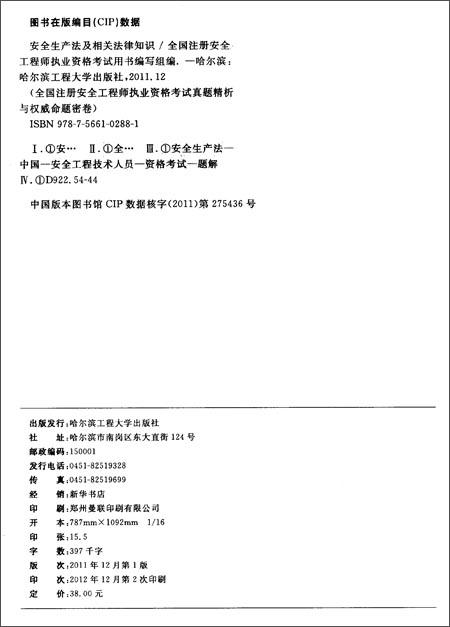 2013全国注册安全工程师执业资格考试专用辅导书:安全生产法及相关法律知识真题精析与权威命题密卷