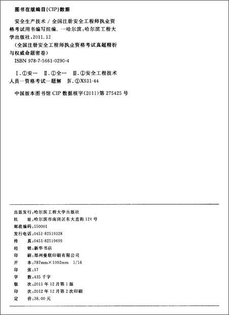 2013全国注册安全工程师执业资格考试专用辅导书:安全生产技术真题精析与权威命题密卷