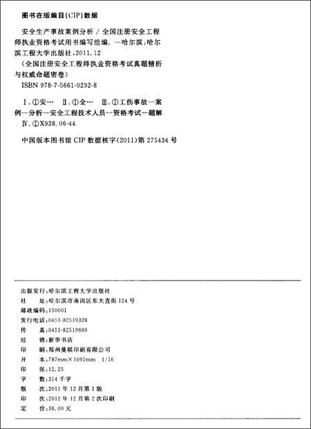 2013全国注册安全工程师执业资格考试专用辅导书:安全生产事故案例分析真题与权威命题密卷