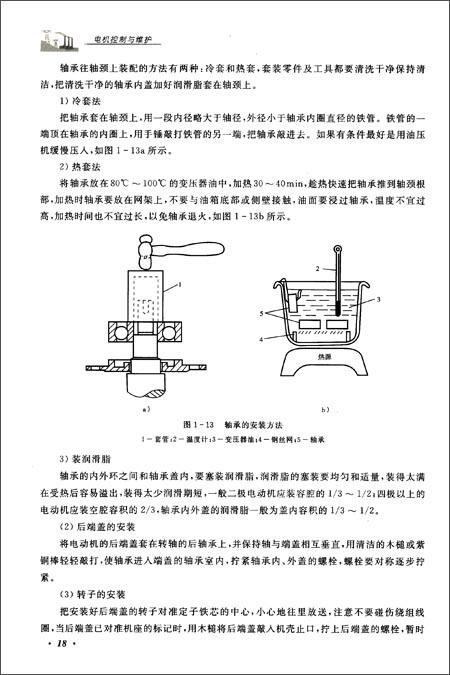 处理方法是,装配时用一条宽度等于轴承宽度的薄铜片,垫在轴承外圆与端