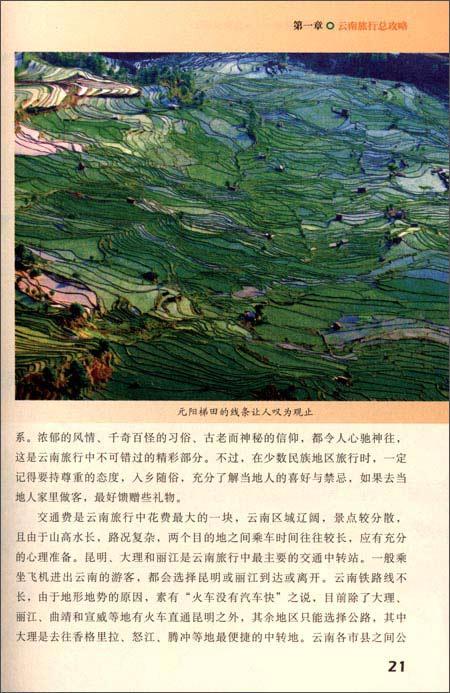 最美云南:从昆明到丽江
