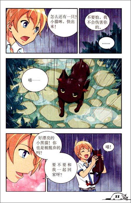 中国卡通漫画书:猫的诱惑1