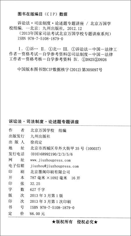 国家司法考试北京万国学校专题讲座系列:诉讼法•司法制度•论述题专题讲座