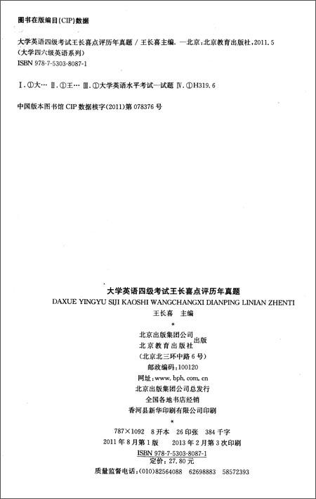 长喜英语•大学英语4级考试:王长喜点评历年真题