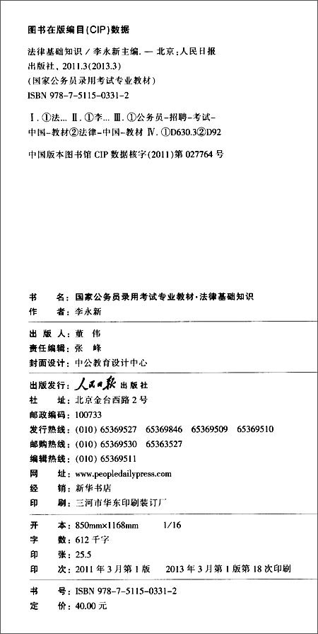 中公教育•国家公务员录用考试专业教材:法律基础知识