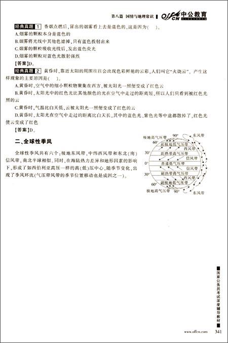 中公教育•国家公务员录用考试专业教材:公共基础知识