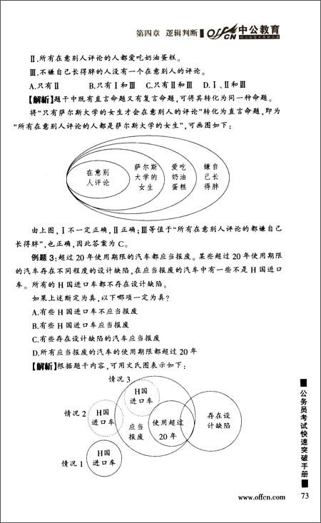 中公教育•公务员考试快速突破手册:行测速解技巧集萃