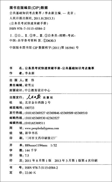 中公教育•公务员考试快速突破手册:公共基础知识考点集萃