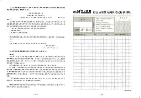 中公教育•上海市事业单位公开招聘工作人员考试专用教材:综合应用能力历年真题+全真模拟预测试卷