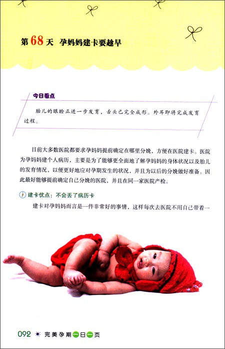 完美孕期一日一页
