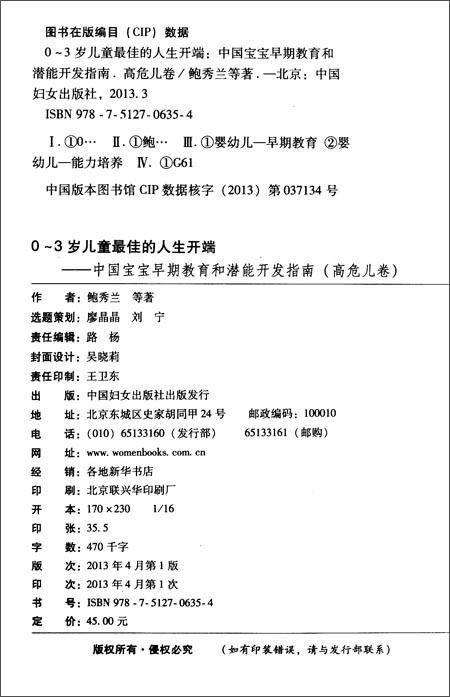 0-3岁儿童最佳的人生开端:中国宝宝早期教育和潜能开发指南