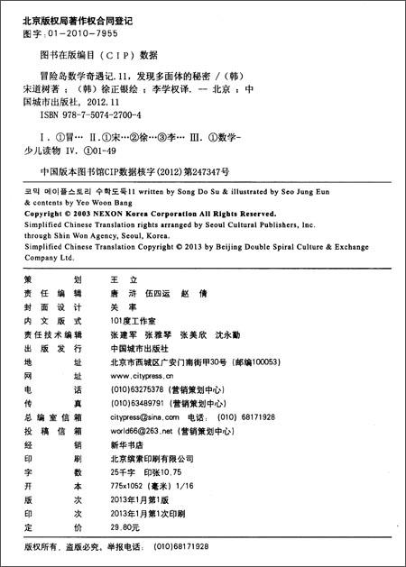 《冒险岛数学奇遇记(11-15)(套装共5册)》