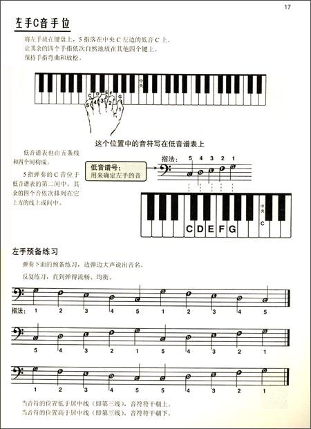 《成人钢琴自学教程(原版引进)(附cd光盘1张)》 61a图片