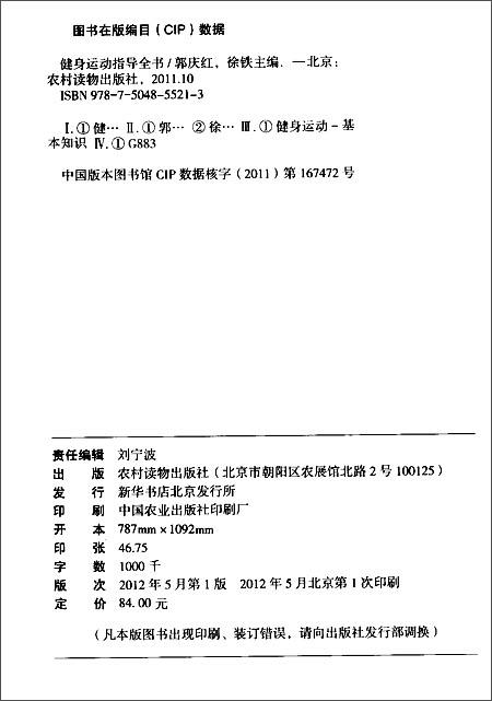 北京市健美协会指定教练员培训专业教材:健身运动指导全书