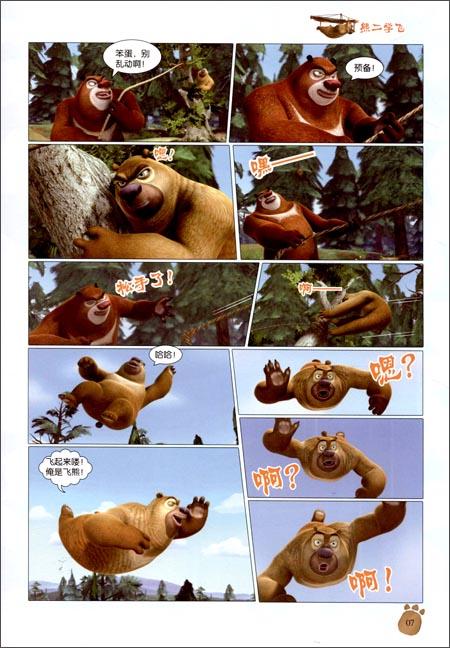 熊出没之环球大冒险:无敌火钳+地鼠大战+变身勇士+狼人之夜+追踪器
