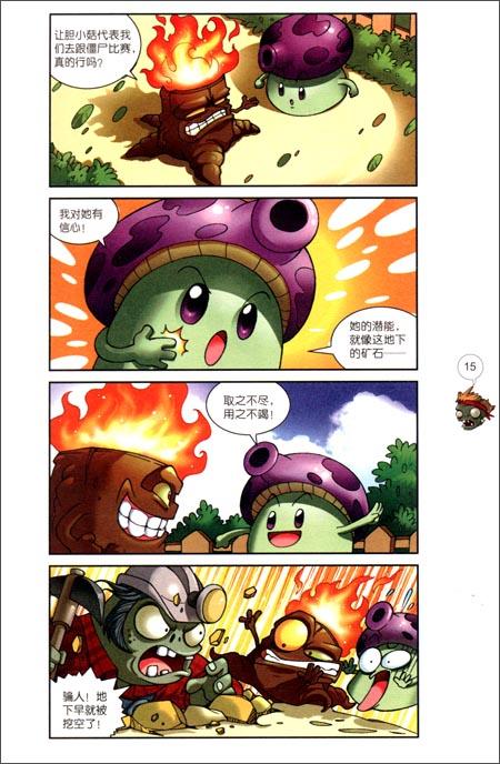 植物大战僵尸极品爆笑漫画:决战马拉松