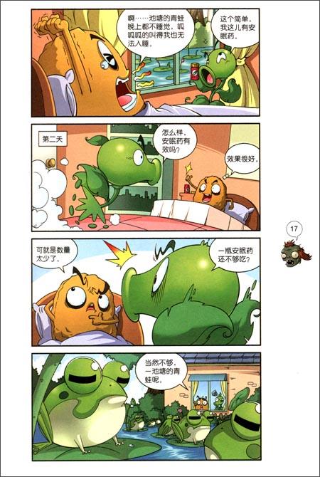 植物大战僵尸极品爆笑漫画3:危险模仿秀