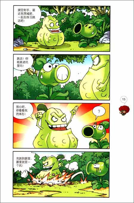 植物大战僵尸极品爆笑漫画 植物僵尸好声音