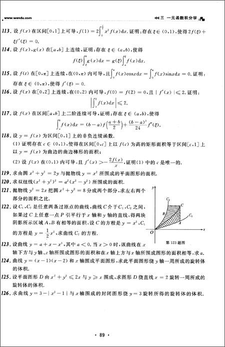 文都教育•2014考研数学接力题典1800:通关、高分、夺冠必备