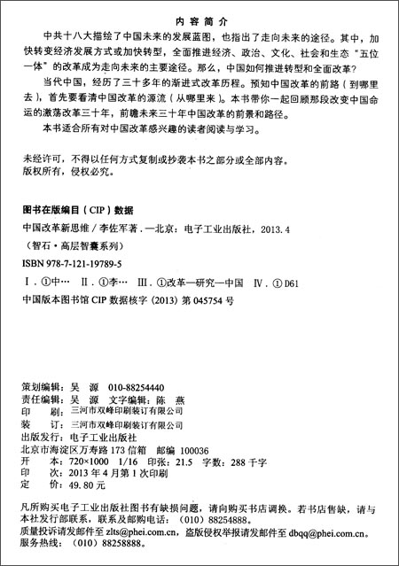 """中国改革新思维:改出一个""""人文市场经济"""""""
