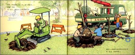 汽车嘟嘟嘟系列:咔嚓!挖掘机
