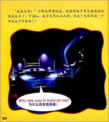 赛车总动员汽车知识故事:决战东京塔(迪士尼英语家庭版) / 美国迪士尼