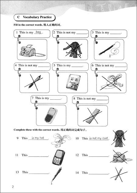 新概念英语青少版练习册