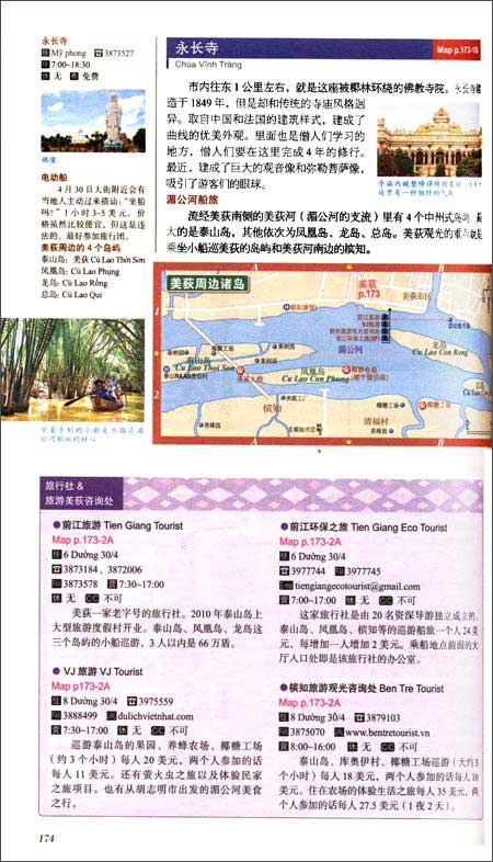 走遍全球:越南