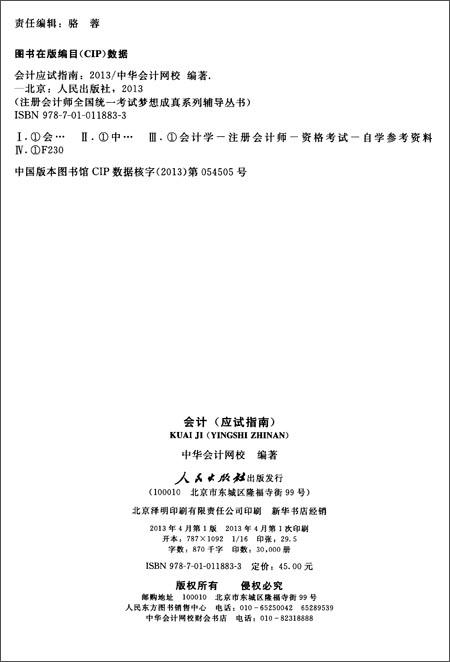 梦想成真系列辅导丛书•2013年度注册会计师统一考试:会计应试指南