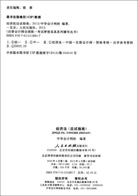 梦想成真系列辅导丛书•2013年度注册会计师统一考试:经济法应试指南