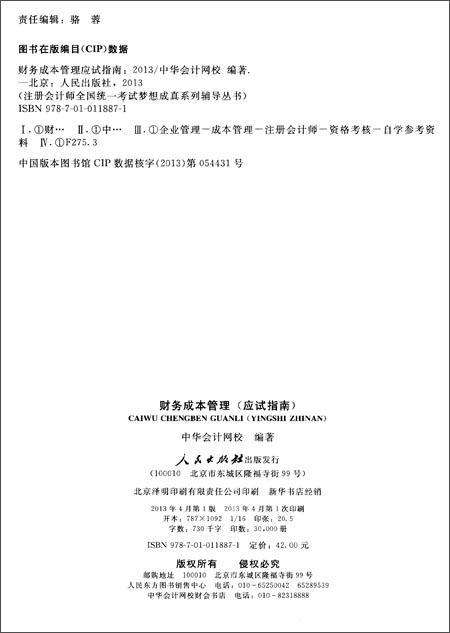 梦想成真系列辅导丛书•2013年度注册会计师统一考试:财务成本管理应试指南