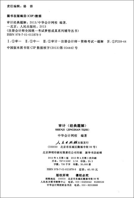 梦想成真系列辅导丛书•2013年度注册会计师统一考试:审计经典题解