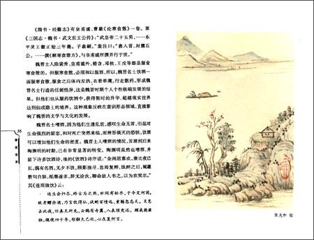 寒夜客来:中国饮食文化散记2