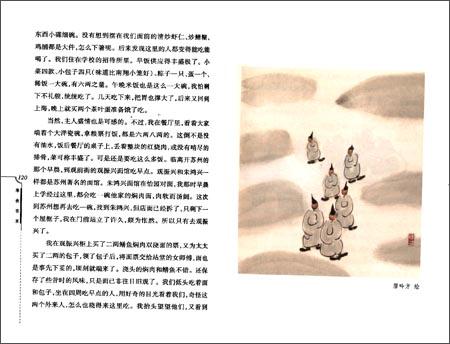 回至 寒夜客来:中国饮食文化散记2 (平装)