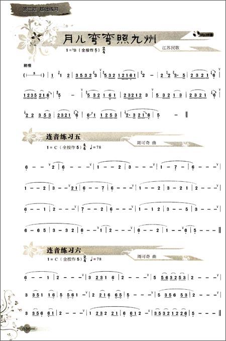 青春修炼手册的葫芦丝谱