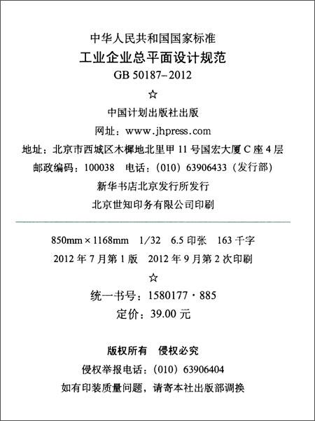 中华人民共和国国家标准:工业企业总平面设计规范