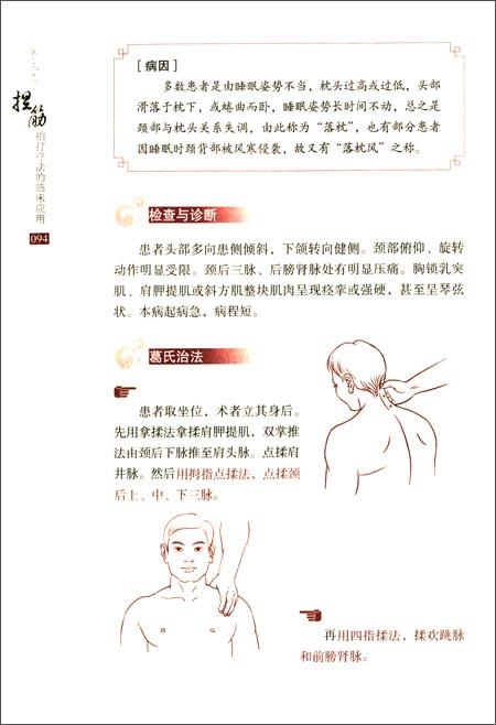中国葛氏捏筋拍打疗法