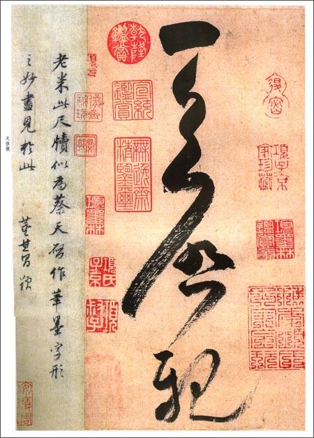 彩色放大本中国著名碑帖:米芾墨迹选3