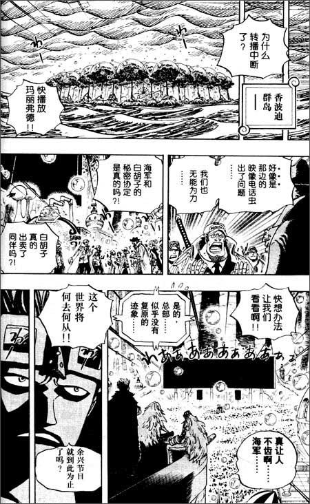 """航海王:这个时代名为""""白胡子"""""""
