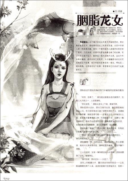 布老虎青春文学•飞魔幻B