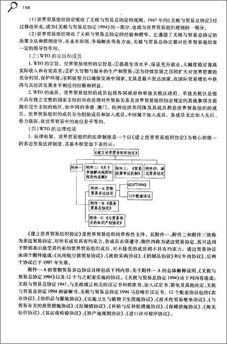 """""""法大司考""""2013年国家司法考试本校生内部教材:国际法、国际私法、国际经济法"""