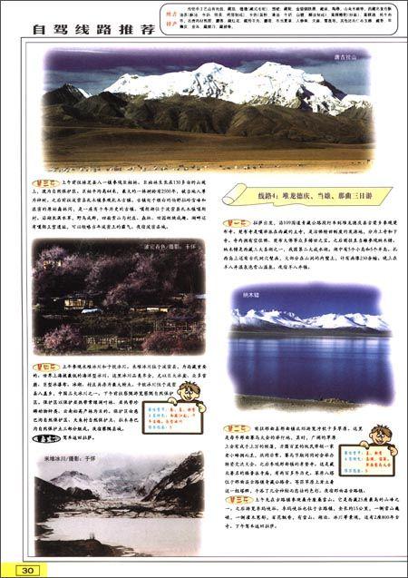 西南地区公路里程地图册:西藏自治区