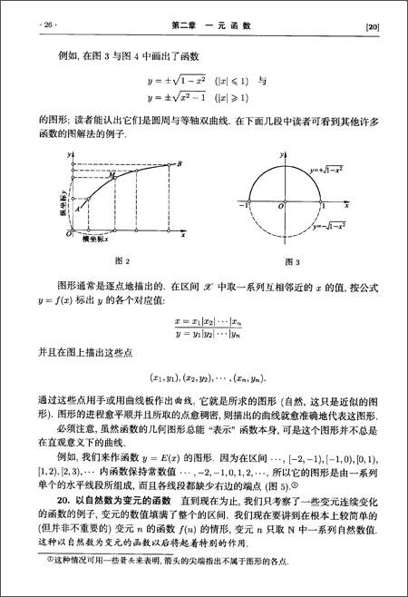 俄罗斯数学教材选译:数学分析原理