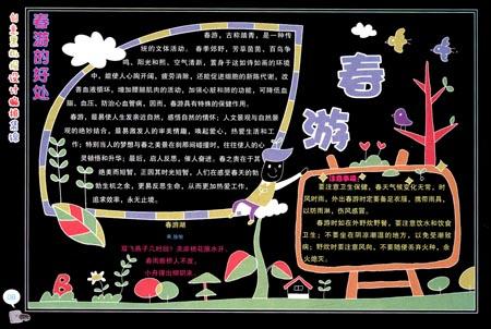 创意黑板报设计编排集锦 -戴文奇 (新博)