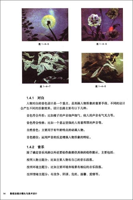 影视动画分镜头与美术设计 -杨松楠 (新博)
