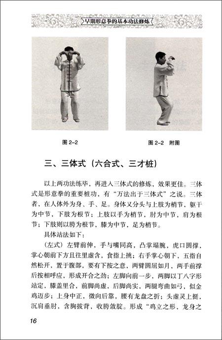 早期形意拳的基本功法修炼