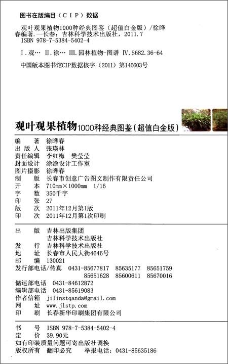 观叶观果植物1000种经典图鉴